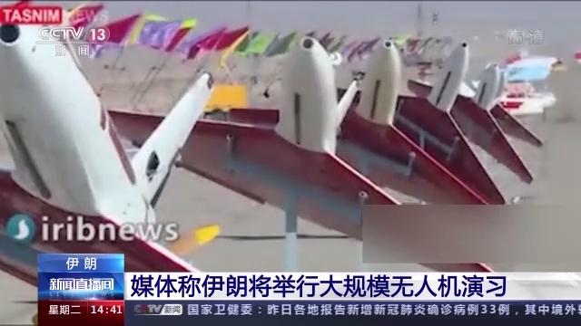 伊朗媒体称伊朗将举行大规模无人机演习