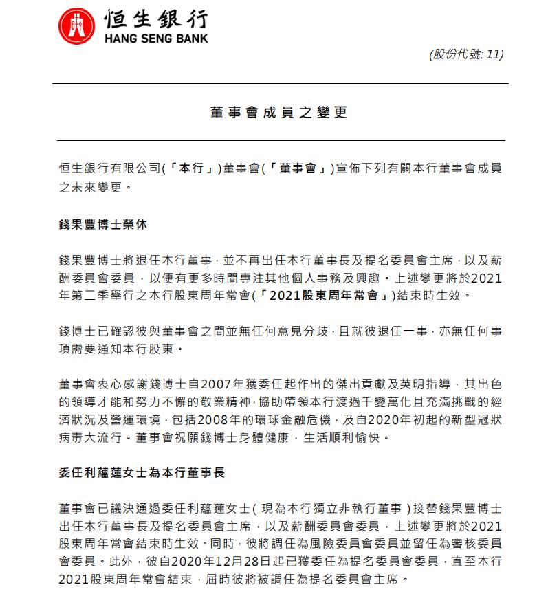 恒生银行:钱果丰将退任该行董事 并不再出任董事长