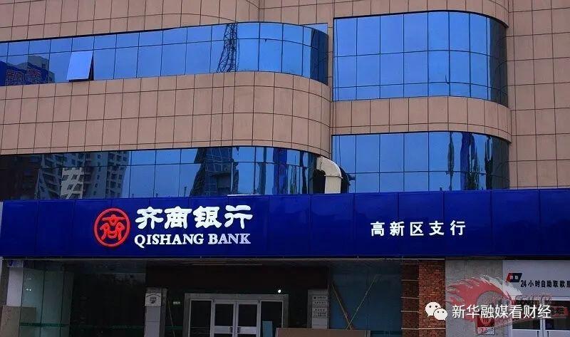 齐商银行营收净利双下滑 26.41%股权遭质押