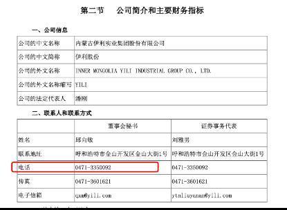 伊利股份董办回应传闻承认产品提价 律师:或涉提前泄露内幕信息