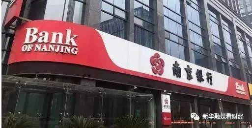 因反洗钱违规等行为被罚757万 南京银行如何走出业务违规泥潭?