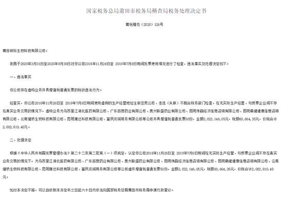 """莆田国税局通报药企收受""""空壳公司""""虚开发票 云南健桥生物在列"""