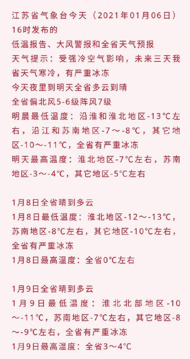受强冷空气影响  江苏省未来三天有严重冰冻图片
