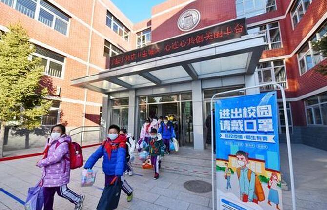 """北京市中小学期末防疫""""升级"""",校园坚持封闭管理图片"""