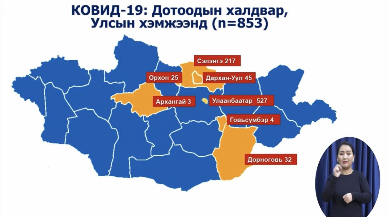 蒙古国新增新冠肺炎确诊病例41例 累计确诊1349例