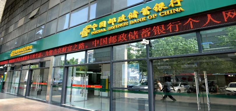 邮储银行业绩大幅回暖 控股股东47亿元增持后拟再认购300亿元