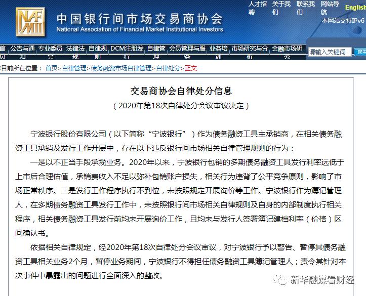 宁波银行被交易商协会暂停相关业务两个月 稳健发展存隐忧