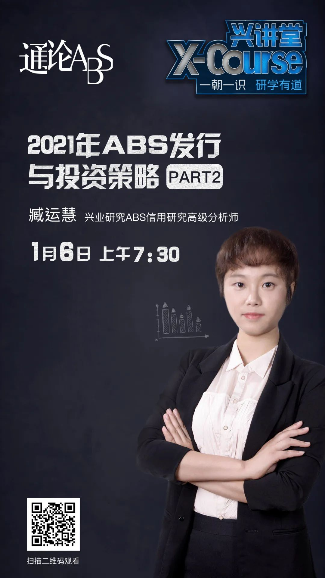 兴讲堂:2021年ABS发行与投资策略(PART2)