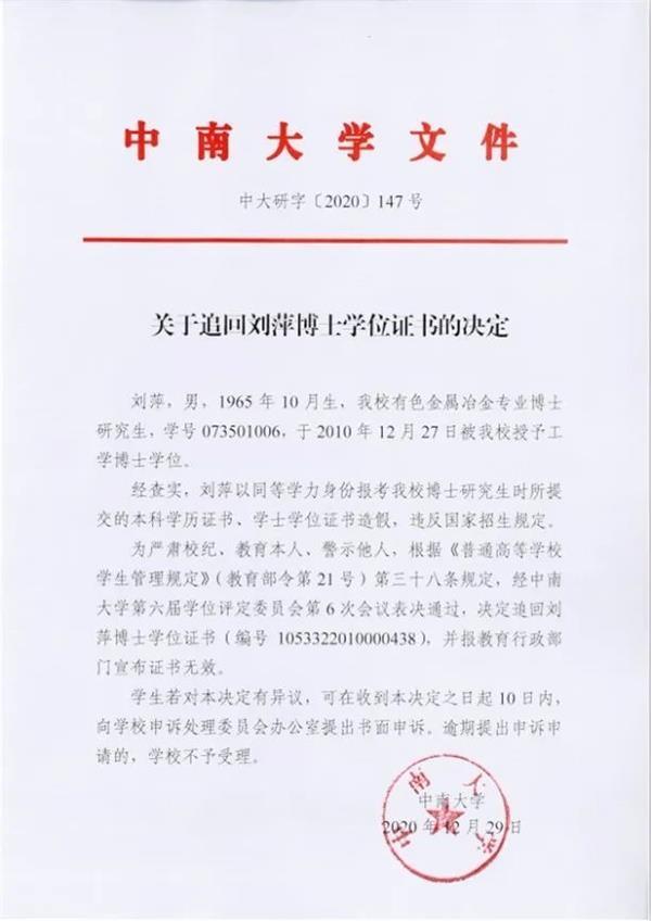 因学历造假:深圳富豪刘萍被追回博士学位 身家逾20亿元