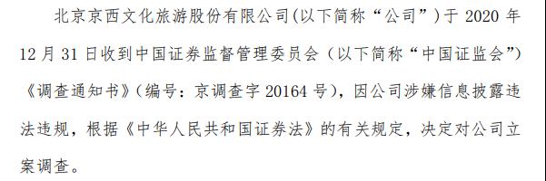 """身陷""""举报门""""的北京文化遭立案调查 ,《我和我的家乡》和《沐浴之王》恐难解资金之""""渴"""""""
