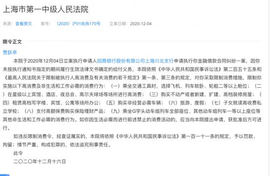 贾跃亭再被限制高消费 已累计28条限制高消费令