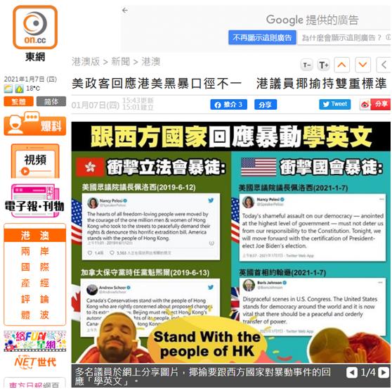 美政客对香港及美国暴力事件口径不一 香港立法会议员讽刺:双重标准