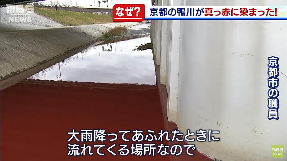 """日本一河流突然变""""血河"""" 警方紧急出动(图)"""