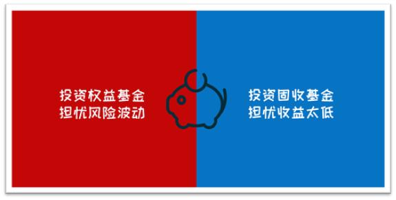 『新年新基金』东方红锦丰优选两年定开混合基金发行中