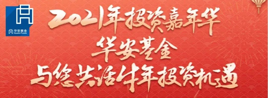 """华安基金2021年投资嘉年华,大咖齐聚,为新年布局""""指点迷津"""""""