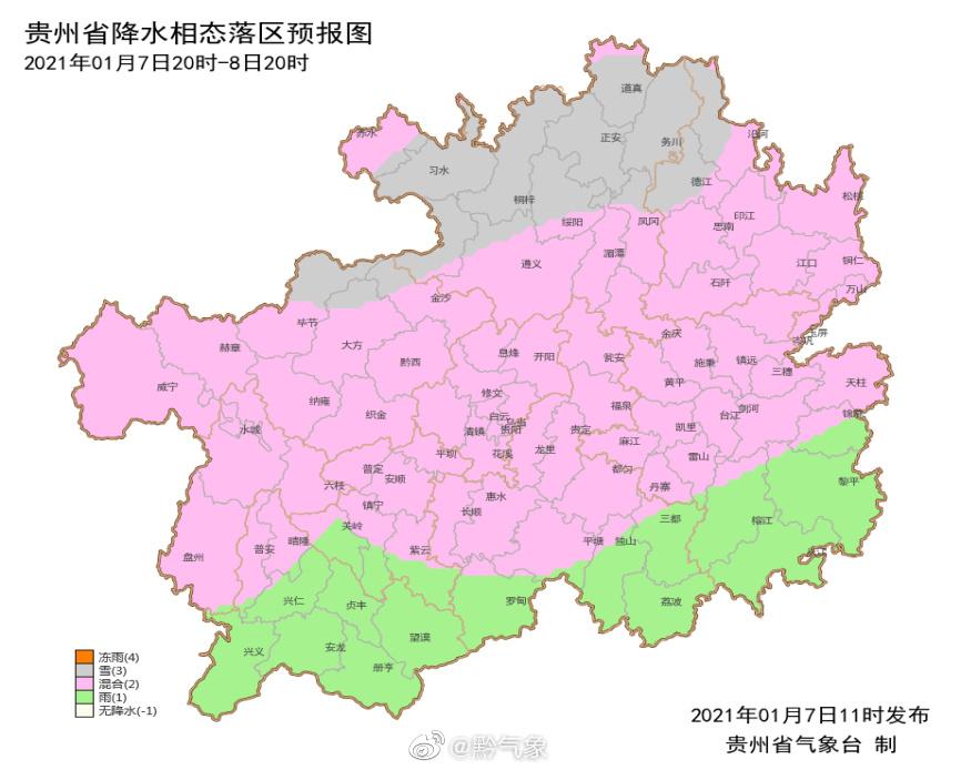 贵州大范围冻雨持续 继续发布道路结冰黄色预警图片