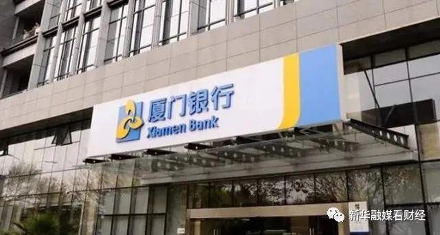厦门银行换帅台北富邦银行副总接任行长 两届行长均来自富邦金控
