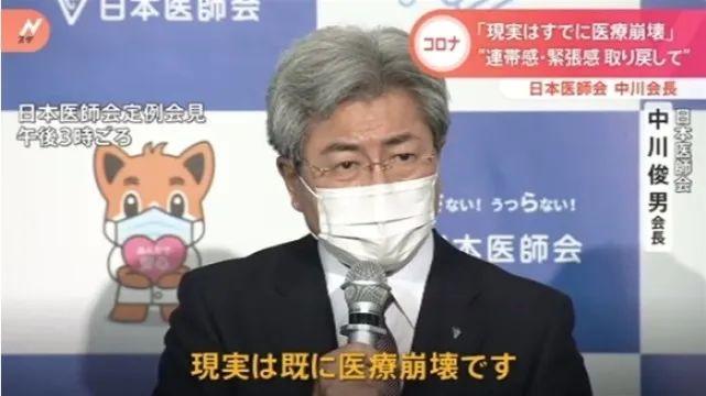 日本医师协会会长:日本已经医疗崩溃