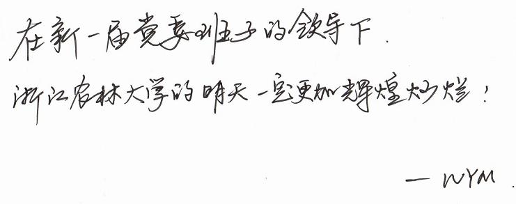 2021年,新的小目标,浙农林人继续奔跑图片