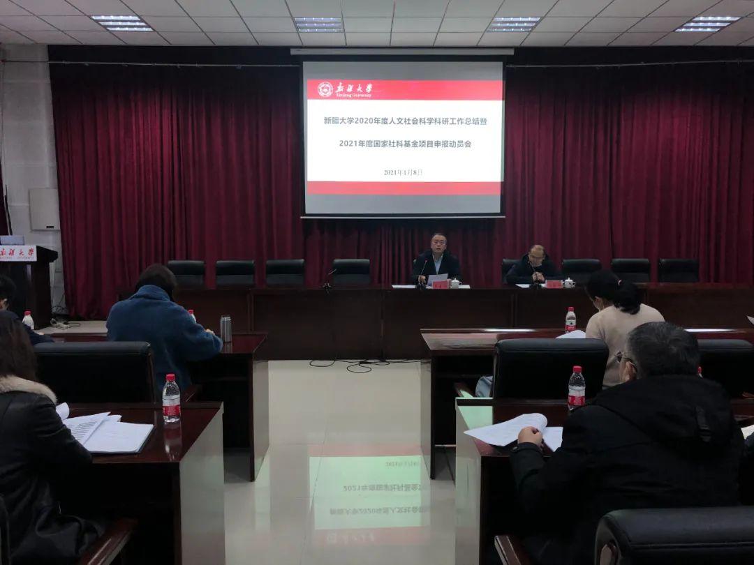 【新大新闻】新疆大学召开2020年文科科研工作总结暨2021年度国家社会科学基金项目动员会图片