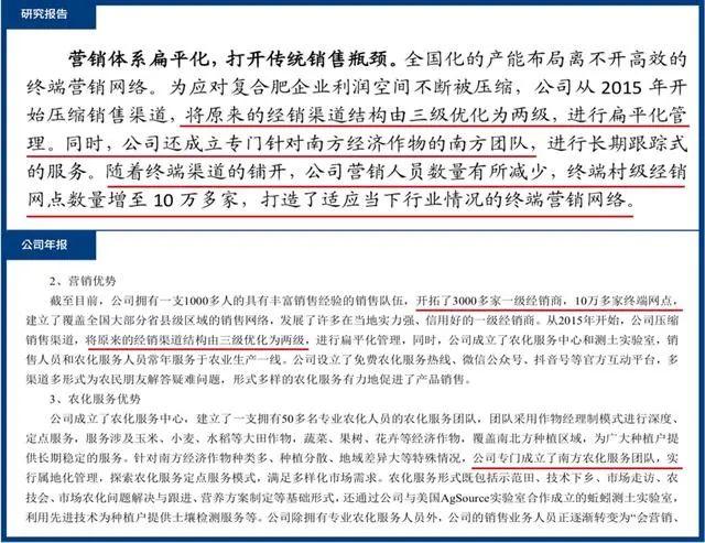图片来源:《投资者网》摘录中泰证券研报及史丹利公司年报