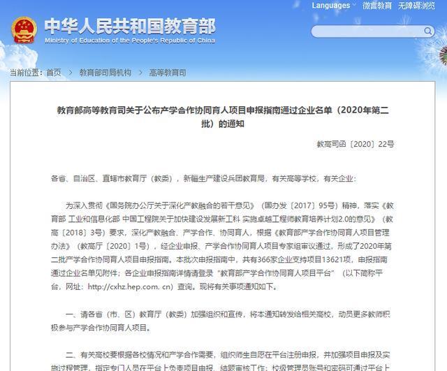 方正集团旗下中国高科入选教育部2020第二批产学合作协同育人项目