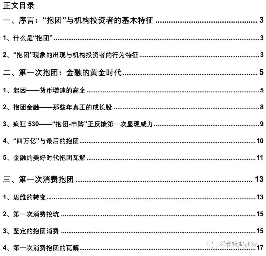 """招商证券:A股4次著名""""抱团""""事件启示录"""