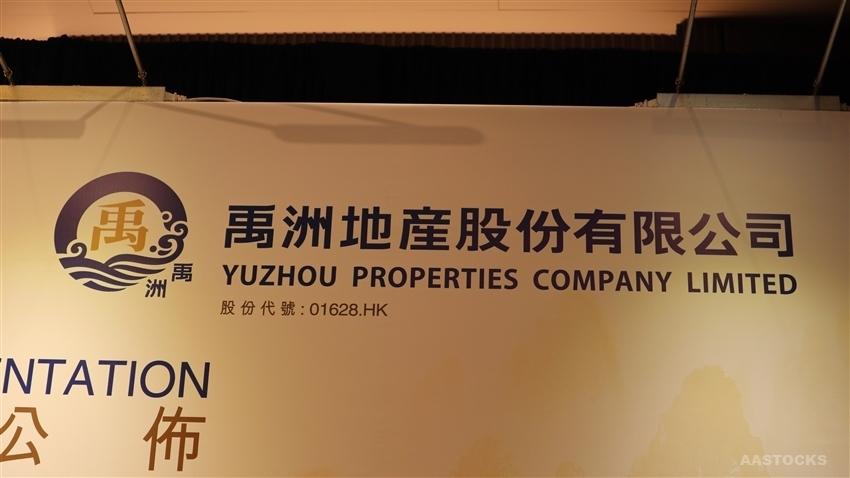 禹洲地产(01628.HK)去年合约销售1,049.7亿人民币 增39.7%