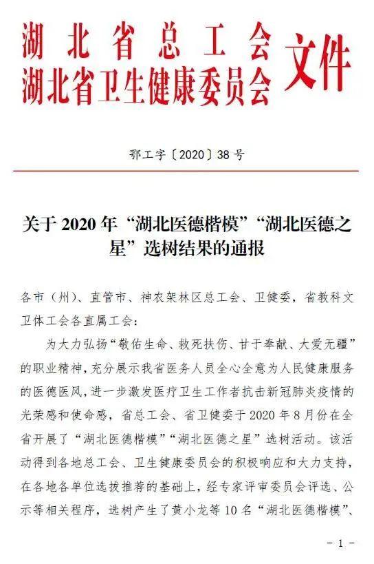 """武汉理工大学医院李璇医生获2020年""""湖北医德之星""""荣誉称号图片"""