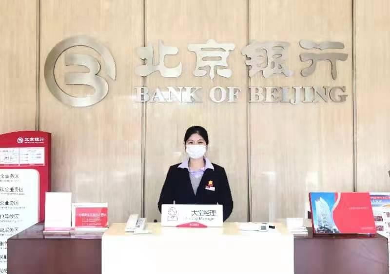 笃行砥砺催人进 25载磨砺绽芳华 北京银行成立25周年高质量发展侧记