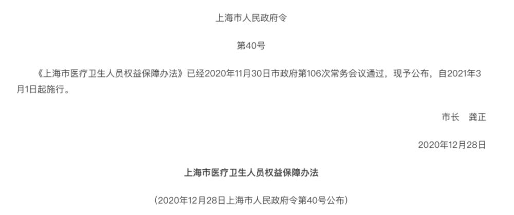 """你再闹就不能享受网络挂号!对付""""医闹""""上海出狠招图片"""