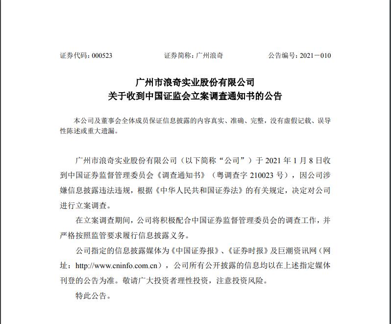 A股又爆雷:3.7万股东周末难眠 广州浪奇遭证监会立案调查