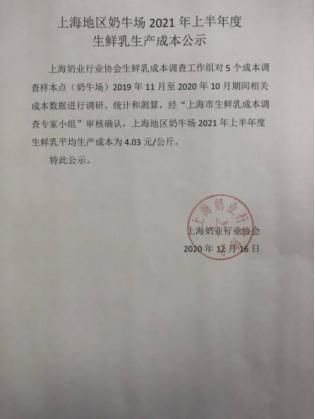 光明乳业签字同意上调生鲜乳采购价 董秘办:相关产品暂无调价计划