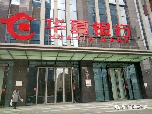 华夏银行涉多项业务违规遭央行罚173万 近年房贷占比呈上升趋势