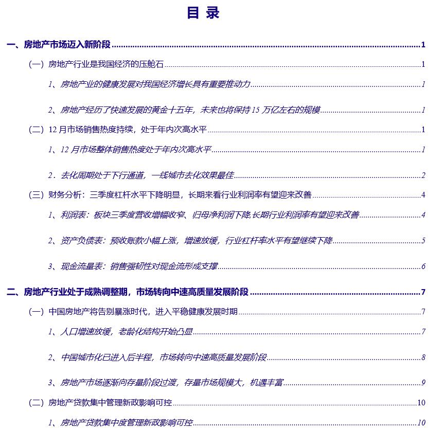 【银河地产潘玮/王秋蘅】行业动态 2020.12丨全年销售表现靓丽,长效机制逐步成形