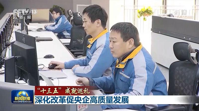 """【""""十三五""""成就巡礼】深化改革促央企高质量发展图片"""