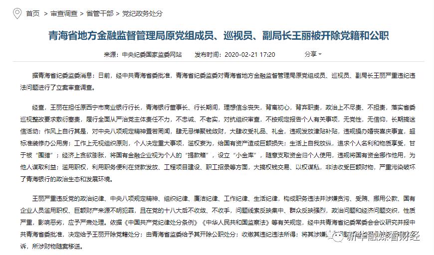 青海银行原董事长王丽收受大量奢侈品 爱马仕丝巾装满一柜子