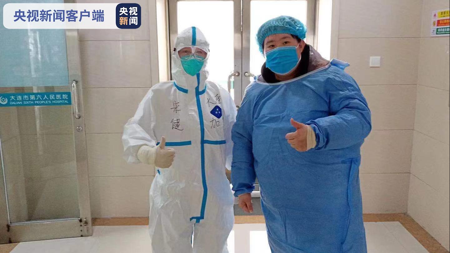 大连4例本土确诊患者、1例本土无症状感染者今日出院图片