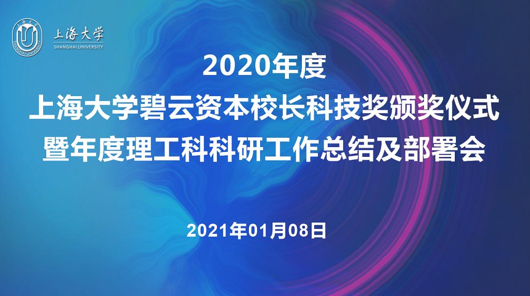 见贤思齐,奋发有为!上海大学举行2020年度碧云资本校长科技奖颁奖仪式暨年度理工科科研工作总结及部署会图片