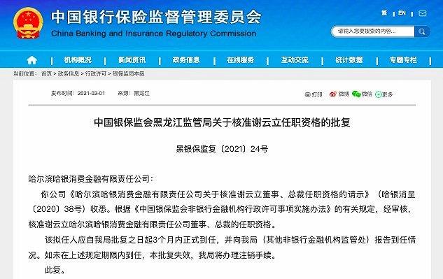 哈银消费金融新总裁获批 招联金融原CMO谢云立上任