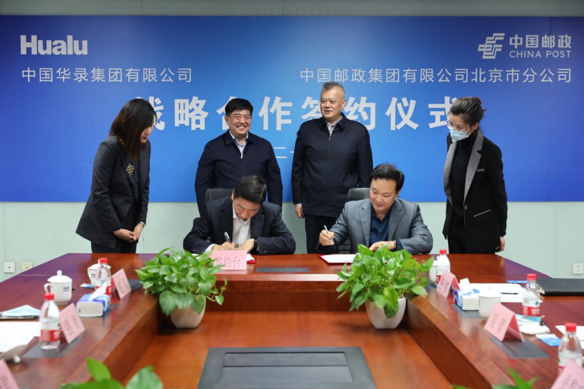 华录集团与北京邮政签署战略合作协议