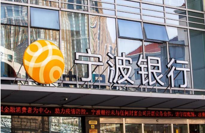宁波银行折价近5成配股募资120亿 上市再融375亿补充核心一级资本