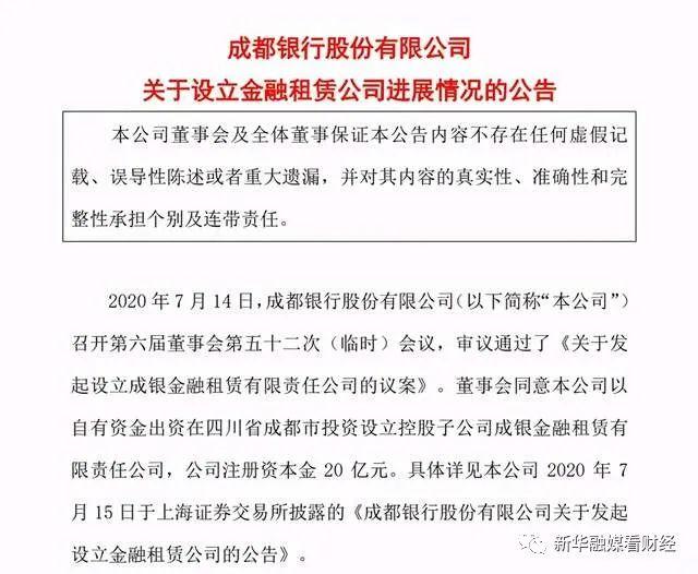 """成都银行拟设立金融租赁公司 第三大股东拟""""清仓""""减持"""