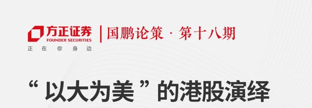 【方正证券 | 国鹏论策·第19期】拨云见日-二月月报