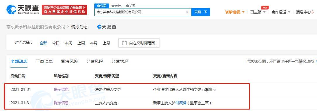 陈生强退出京东数科控股公司法人 李娅云接任