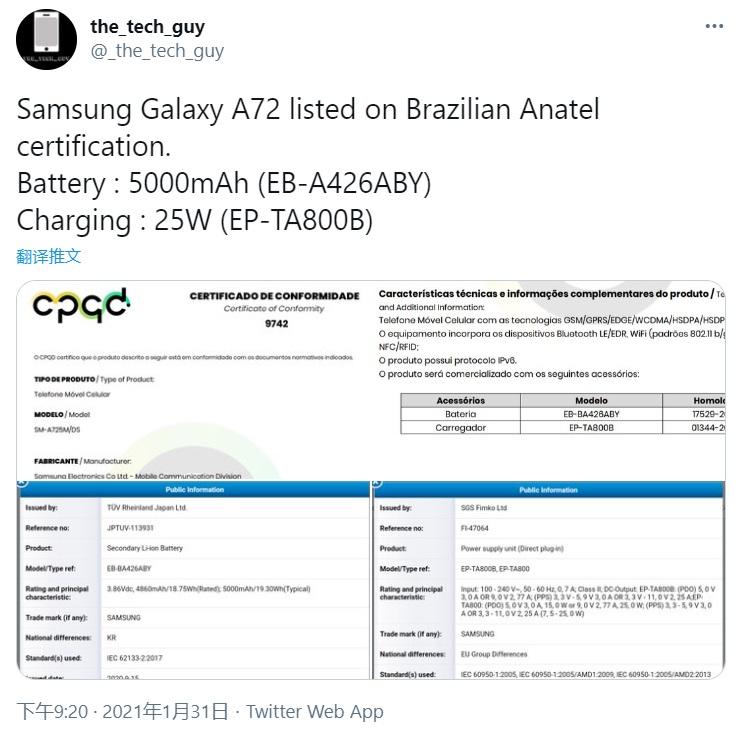 《【摩臣代理注册】三星Galaxy A72获得巴西认证:5000mAh电池,25W快充》