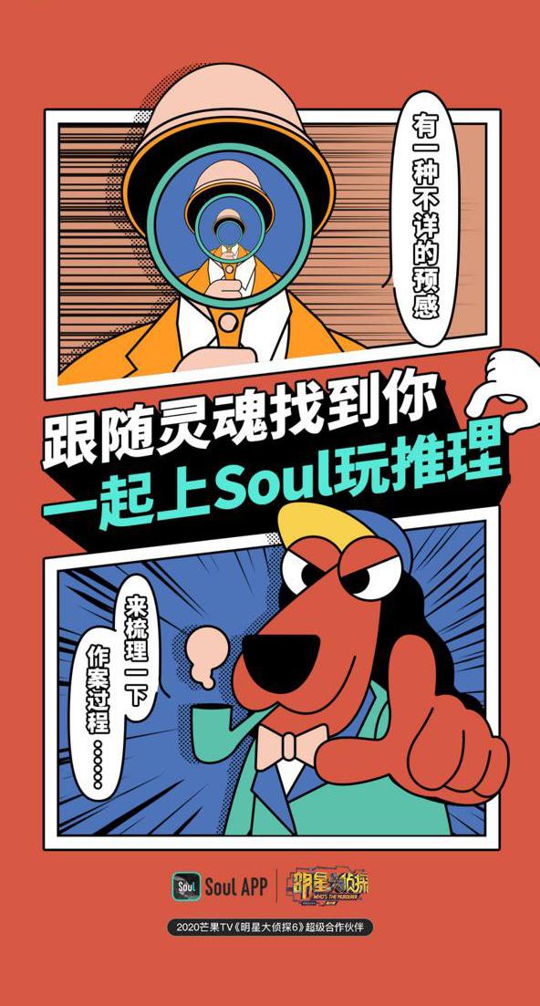 Soul APP联手综艺《明星大侦探》,激活Z世代文化势能