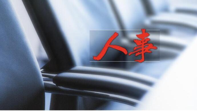 人事|国务院港澳办迎来新领导,曾任广东省纪委书记、中纪委办公厅主任图片