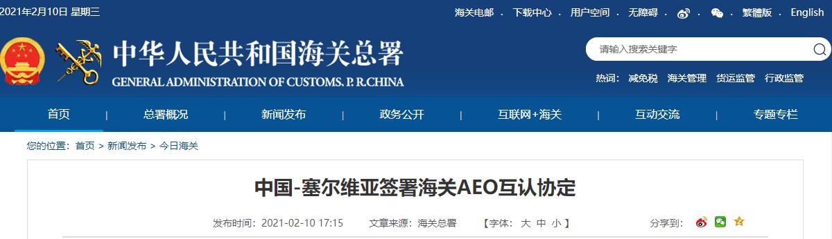 中国-塞尔维亚签署海关AEO互认协定 物流成本降低 货物通关便利图片