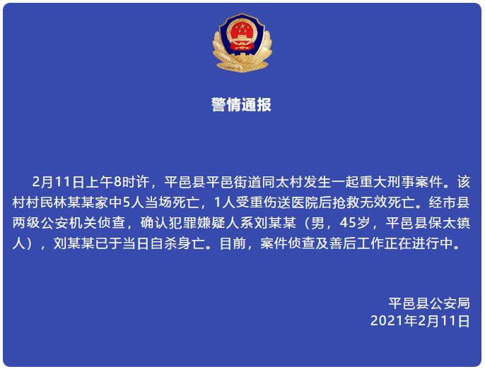 山东平邑发生一起重大刑事案件造成6人死亡,警方通报图片